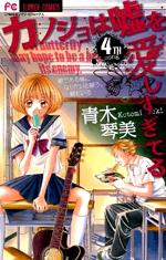 Kanojo wa Uso wo Aishisugiteru / Она очень любит ложь