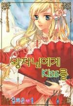Поцелуй принца / A Kiss to the Prince