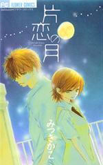 Скачать мангу Katakoi no Tsuki/Луна безответной любви